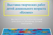 """Выставка творческих работ """"Космос"""""""