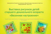"""Выставка рисунков """" Весеннее настроение"""" - воспитатель Шакирова Т.В."""